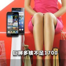 巨屏多核不足1900 大众选购手机搜罗