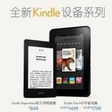 7英寸亚马逊Kindle Fire HD中国开售
