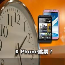 X Phone跳票? 下半年热销智能机预测