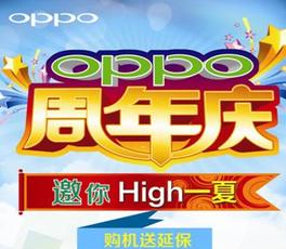 南京OPPO迎周年庆 邀你high一夏