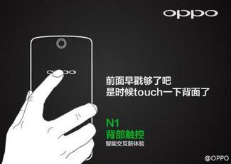 OPPO N1创新背部触控 让大屏更舒服