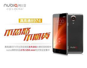 京东12月最热销手机  Z5S mini占榜首