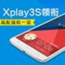 vivo Xplay3S领衔 大屏高配强机一览