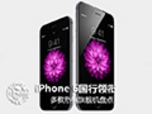 iPhone 6国行领衔 多款热销旗舰机盘点