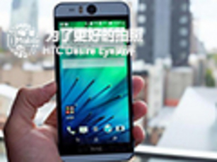 为了更好的拍照 HTC Desire Eye简评