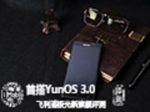 首搭YunOS 3.0 飞利浦极光新旗舰评测