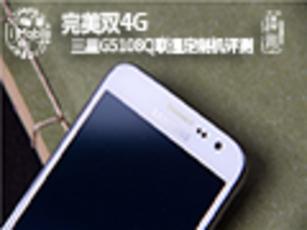 完美双4G 三星G5108Q联通定制机评测