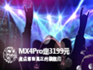 MX4Pro定3199元 盘点那些真正的旗舰们