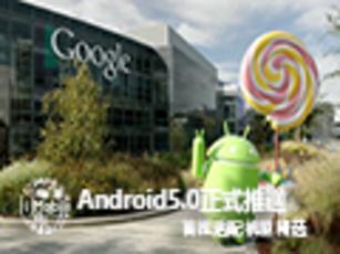 Android5.0正式推送 首批适配机型精选