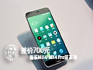 差价700元 魅族MX4/MX4 Pro该买谁?