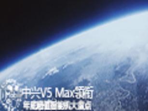 中兴V5 Max领衔 年底超值智能机大盘点