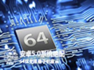 安卓5.0系统绝配 64位处理器手机盘点
