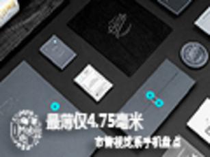 最薄仅4.75毫米 市售视觉系手机盘点