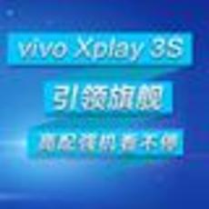 vivo Xplay3S引领旗舰 高配强机看不停