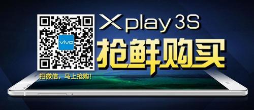 1000台Xplay3S凭码减230元28日抢鲜购