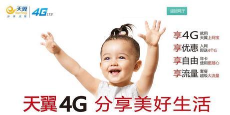 4G时代就选天翼 中国电信4G套餐介绍