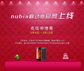 庆nubia移动版官网上线 官方优惠回馈