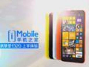 诺基亚Lumia 1320 真机上手体验视频