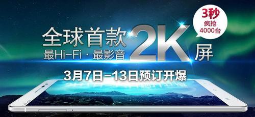 vivo Xplay3S凭5大优势占据3500元市场