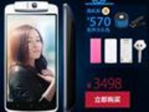 天猫购OPPO N1送570元礼包 截止至18日