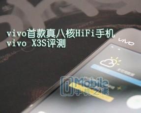vivo首款真八核HiFi手机 vivo X3S评测