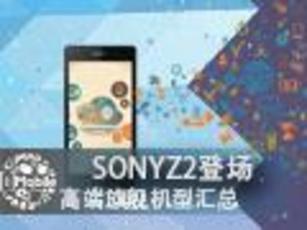 SONY Z2登场 盘点高端旗舰机型汇总
