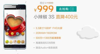 京东手机狂欢节 999元小辣椒3S热卖中