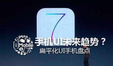 手机UI未来趋势? 扁平化UI手机盘点