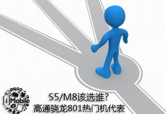 S5/M8该选谁? 高通骁龙801热门机代表