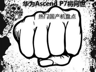 华为Ascend P7将问世 热门国产机盘点