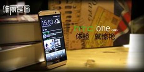 唯丽是图(三十八):HTC One (M8)