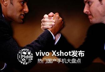 vivo Xshot发布 热门国产手机大盘点