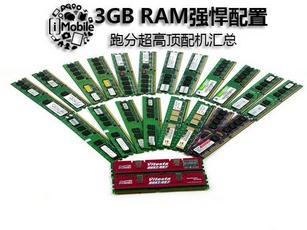 3GB RAM强悍配置 跑分超高顶配机汇总