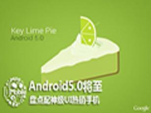 Android5.0将至 盘点配神级UI热销手机