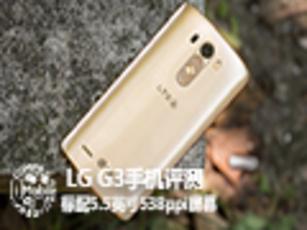 标配5.5英寸538ppi屏幕 LG G3手机评测