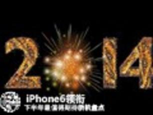 iPhone6领衔下半年最值得期待新机盘点