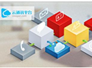 容联云通讯:开放平台市场需求强劲