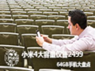 小米4大容量仅售2499 64GB手机大盘点