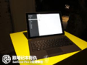 跟笔记本有仇 Surface Pro 3现场图赏