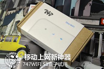 移动上网新神器 747WIFI S1盒子试用
