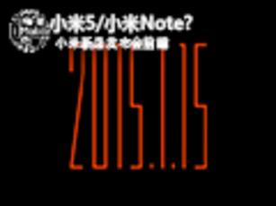 小米5/小米Note?小米新品发布会前瞻