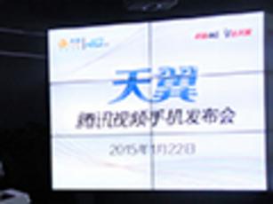 中国电信天翼腾讯视频手机现场图赏
