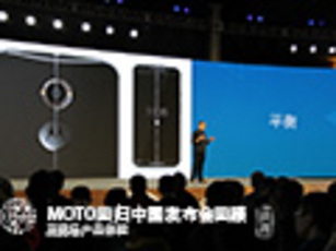 MOTO回归发布会回顾及现场产品体验