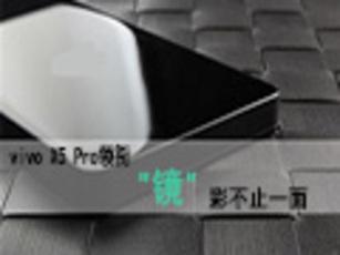 "vivo X5 Pro领衔 ""镜""彩不止一面"