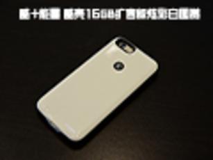 酷+能量 酷壳16GB扩容版炫彩白图赏