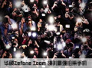 华硕Zefone Zoom 领衔最强拍照手机