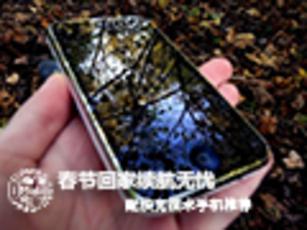 春节回家续航无忧 配快充技术手机推荐