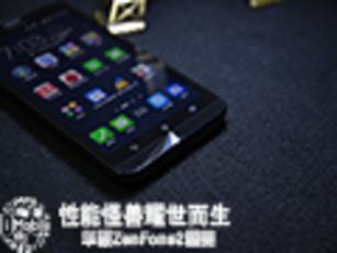 性能怪兽耀世而生 华硕ZenFone2图赏
