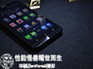 性能怪兽耀世而生 华硕ZenFone 2测评