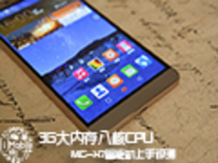 3G大内存八核CPU MC-X7智能机上手评测